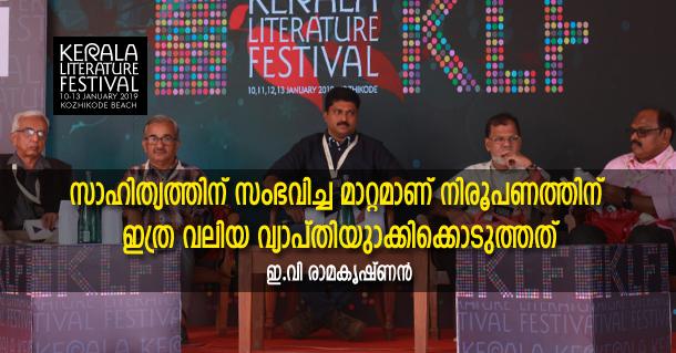 Niroopanam Journalisathinappuram MAL