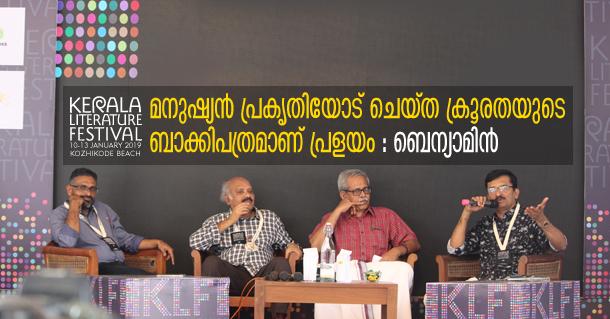 Pralayanantharam Anubhavavum Sahithyavum