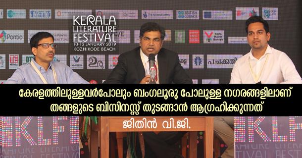 Rebuild Kerala Start changes