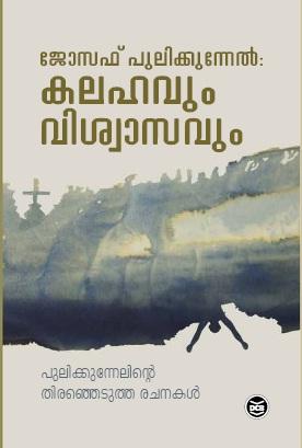 kalaham book