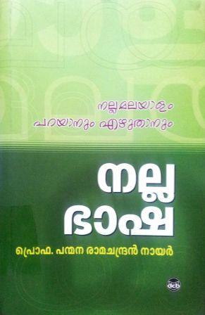 nallA BHASHA BOOK