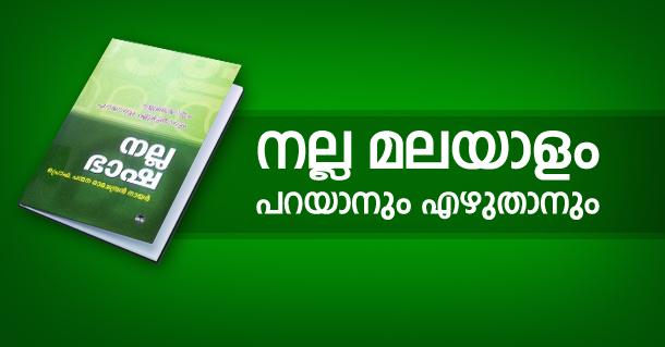 nalla malayalam