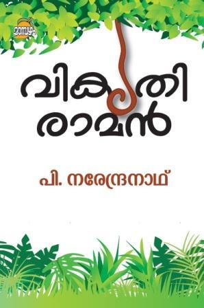 vikrithi raman book