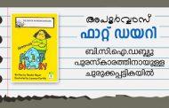 അപൂര്വ്വാസ് ഫാറ്റ് ഡയറി ബി.സി.ഐ.ഡബ്ല്യു പുരസ്കാരത്തിനായുള്ള ചുരുക്കപ്പട്ടികയില്