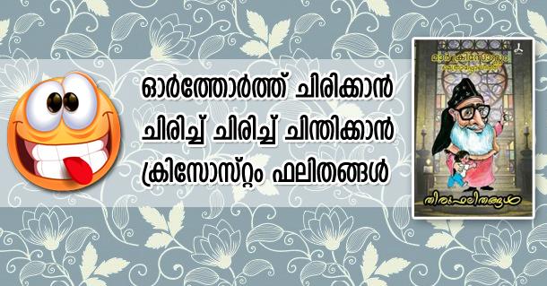 12 bhalithanagl