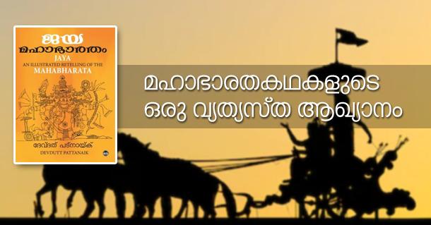 15 mahabharatham