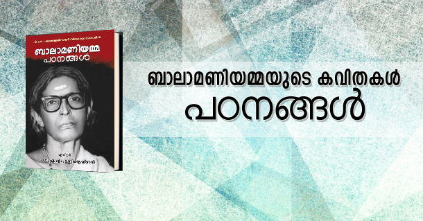 16 Balamaniyamma Kavithakal