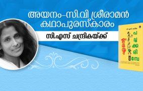 അയനം- സി.വി ശ്രീരാമന് കഥാപുരസ്കാരം സി.എസ് ചന്ദ്രികയ്ക്ക്