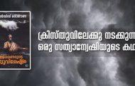 'അശരണരുടെ സുവിശേഷം' നാലാം പതിപ്പില്