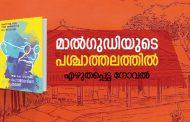 'മഹാത്മാവിനെ കാത്ത്'; ആര് കെ നാരായണന്റെ ശ്രദ്ധേയമായ നോവലിന്റെ പരിഭാഷ