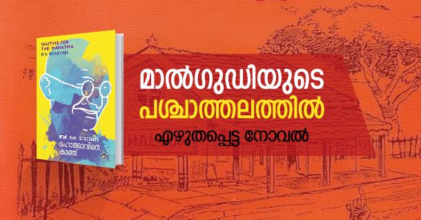 22 gandhi book