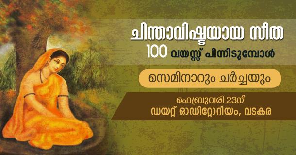 23 chinthavishtayaya seetha