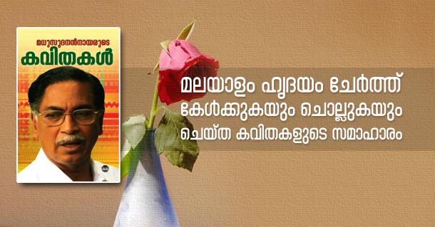 26 madhusu Kavithakal