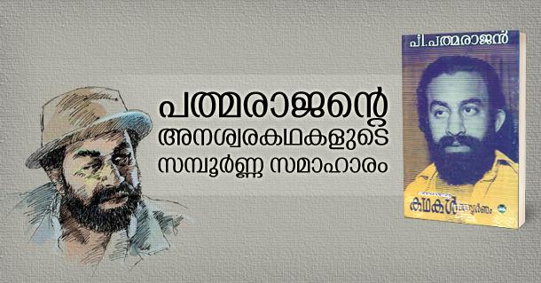 26 pathmarajan book