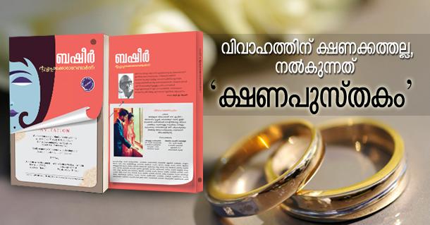 28 Basheer Book Invitation