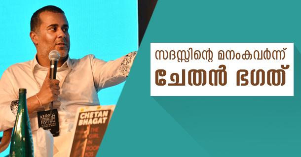 8 KLF chethan Bhagath