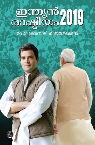 INDIAN POLITICS BOOK