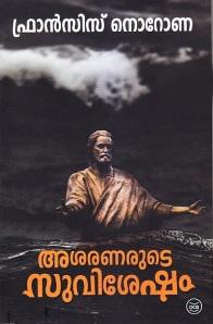 asharanar book (2)