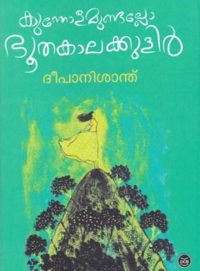 bhootham book