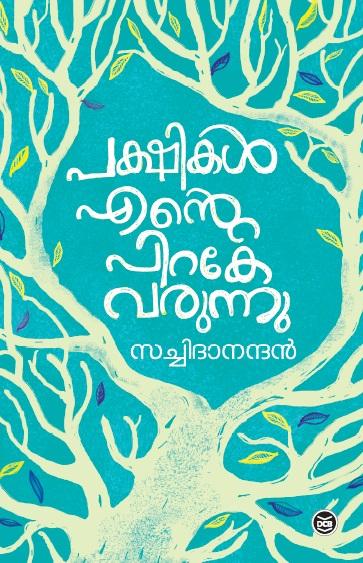 kavithakal book