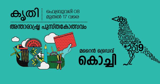 krithi book fair