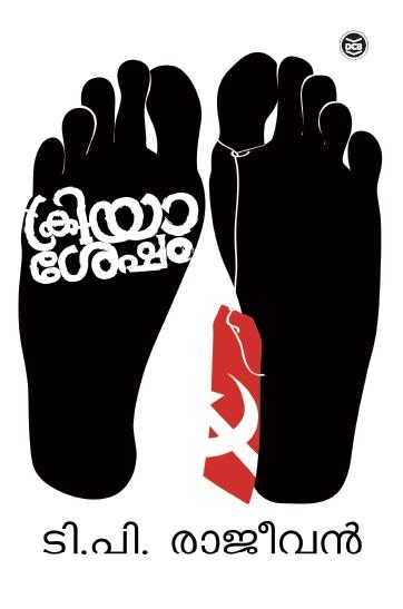 kriya book