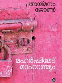 maharshimedu-mahathmyam