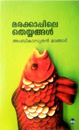 marakappu book