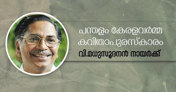 pandalam award