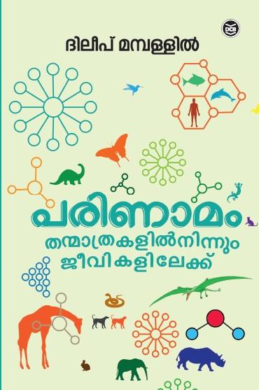 parinamam book