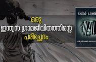'പഥേര് പാഞ്ചലി' വിഖ്യാത ചലച്ചിത്രത്തിന് ആധാരമായ നോവല്