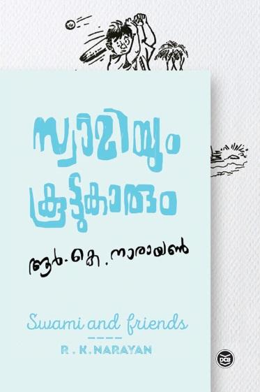 r k narayan book