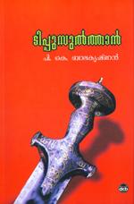 tippu book