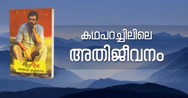 12 kadha book
