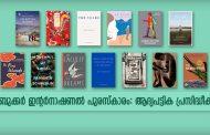 മാന് ബുക്കര് ഇന്റര്നാഷണല് പുരസ്കാരം: ആദ്യപട്ടിക പ്രസിദ്ധീകരിച്ചു