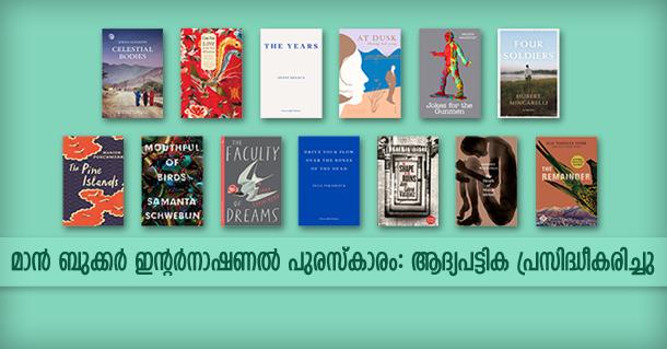 16 Man Booker prize