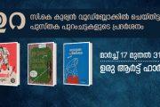 ഉരു ആര്ട്ട് ഹാര്ബറില് സി.കെ കുര്യന്റെ സൃഷ്ടികള് പ്രദര്ശിപ്പിക്കുന്നു