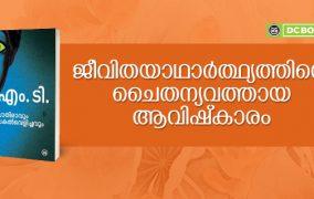 എം.ടിയുടെ ശ്രദ്ധേയമായ നോവല് 'പാതിരാവും പകല്വെളിച്ചവും'