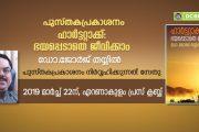 ഡോ. ജോര്ജ് തയ്യിലിന്റെ 'ഹാര്ട്ടറ്റാക്ക്: ഭയപ്പെടാതെ ജീവിക്കാം' പുസ്തകപ്രകാശനം മാര്ച്ച് 22-ന്