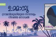ഉറൂബിന്റെ പ്രശസ്ത നോവല് 'ഉമ്മാച്ചു' 26-ാം പതിപ്പില്