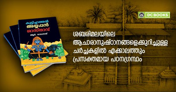 26 sabarimala book