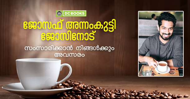 30 COFFEE WITH ANNAMKUTTY
