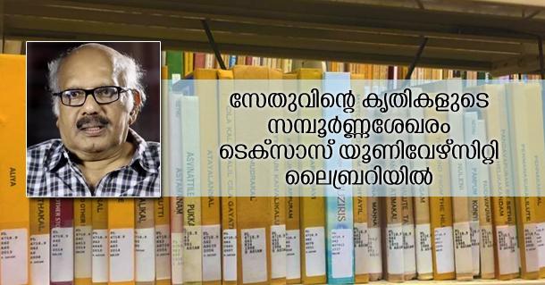 6 sethu books