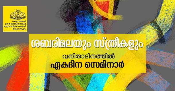 8 notice vanitha dinam
