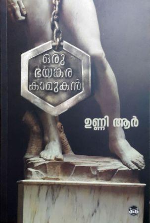 KAMUKAN BOOK