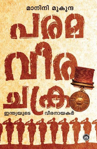 PARAM BOOK