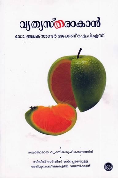 VYAKTHI BOOK