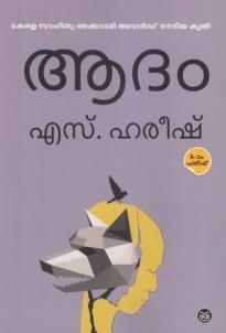 aadam book
