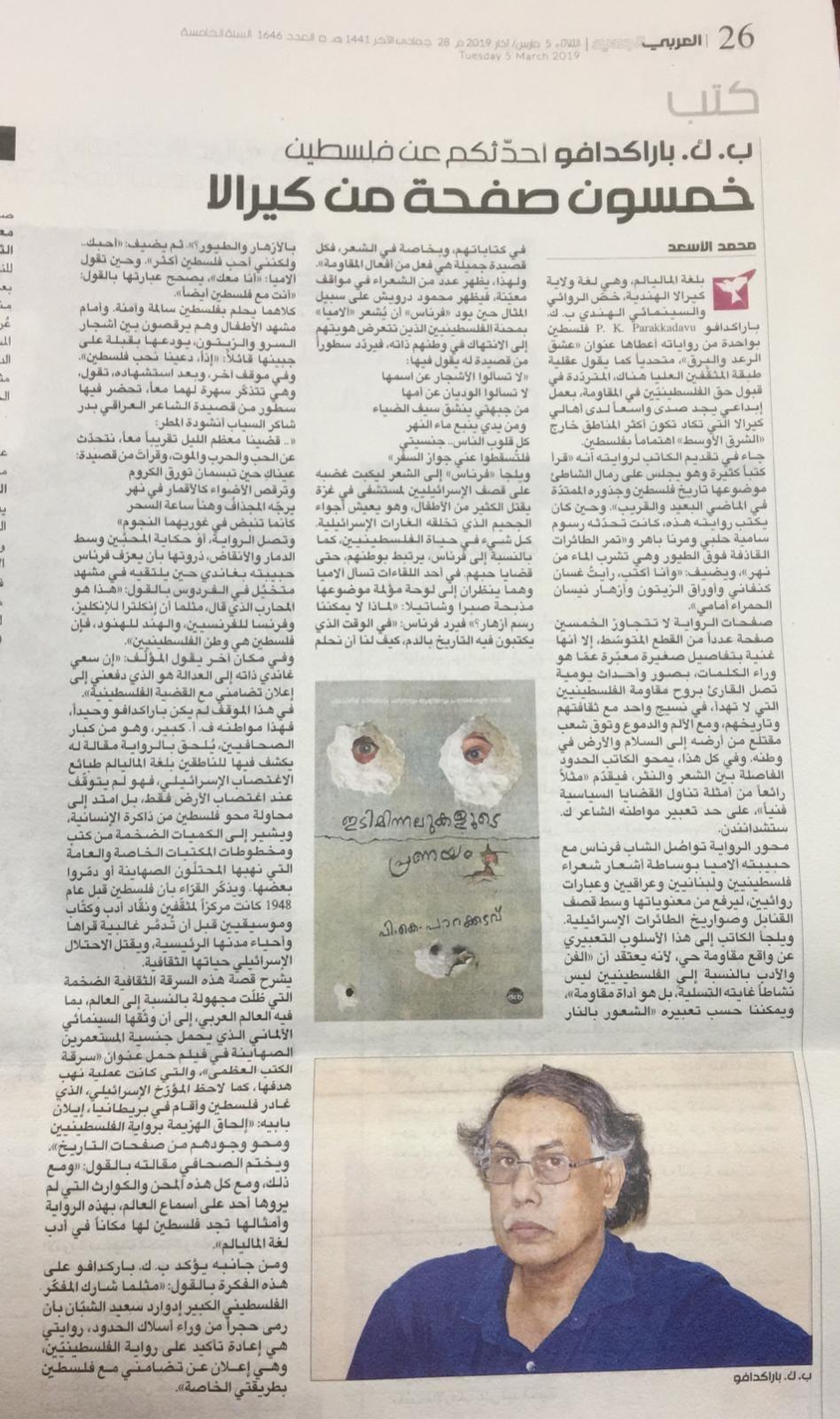 arab-article
