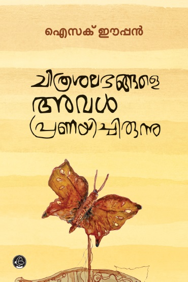 chithrasalabham book
